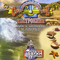 Magicheskie zvuki prirody. Sredizemnomorskoe nastroenie - Ocean Dream Orchestra