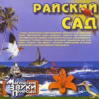 Magicheskie zvuki prirody. Rayskiy sad - Ocean Dream Orchestra