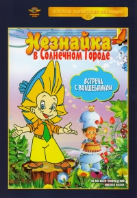 Adventures of Neznaika and his Friends (Neznajka v Solnechnom gorode. Vstrecha s Volshebnikom) - Kirill Malyantovich, Yu Trofimov, Leonid Aristov, Aleksandr Bogolyubov, Wladimir Schainski, Igor Kosmachev, Nikolay Nosov