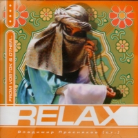 Relax. From Vostok & Other... - Vladimir Presnyakov-starshiy