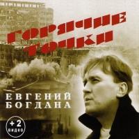 Евгений Богдана. Горячие точки - Евгений Богдана