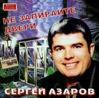 Сергей Азаров. Не запирайте двери - Сергей Азаров