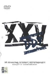 DDT. Ey! Leningrad, Peterburg, Petrogradishche!!! - DDT