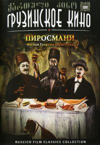 Pirosmani (RUSCICO) - Georgij Shengeliya, Vahtang Kuhianidze, Georgiy Shengelaya, Erlom Ahvlediani, Konstantin Apryatin, David Abashidze, Boris Cipuriya