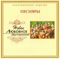 Audio CD Pesnyary. Lyubovnoe nastroenie - VIA