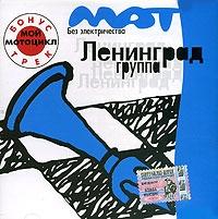 Leningrad. Mat bez elektrichestva (blue album) (+Bonus Track) - Leningrad