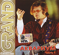 Аквариум. Grand Collection. Часть 1 - Аквариум