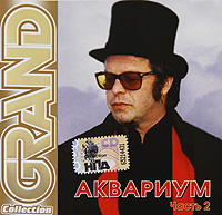 Аквариум. Grand Collection. Часть 2 - Аквариум