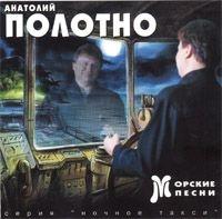 Анатолий Полотно. Морские песни - Анатолий Полотно