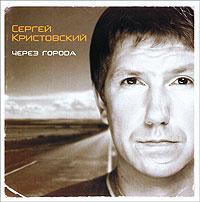 Sergey Kristovskiy. Cherez goroda - Sergey Kristovskiy