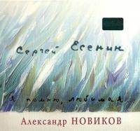 Aleksandr Novikov. Sergey Esenin. Ya pomnyu, lyubimaya… (Gift Edition) - Aleksandr Novikov