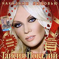 Taisiya Povaliy. Nakazany Lyubovyu - Taisiya Povalij, Nikolay Baskov