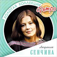 Lyudmila Senchina. Zolotaya kollekciya retro - Lyudmila Senchina