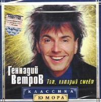 Audio CD Gennadij Vetrov. Tot, kotoryj smeet - Gennadiy Vetrov