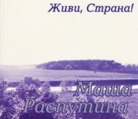 Masha Rasputina. Zhivi, Strana! (Geschenkausgabe) - Masha Rasputina