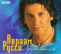 Avraam Russo. Obruchalnaya (Geschenkausgabe) - Avraam Russo