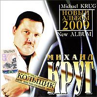 Mihail Krug. Kolschik. New Sound 2009 - Mihail Krug