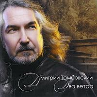 Дмитрий Тамбовский. Два ветра - Дмитрий Тамбовский