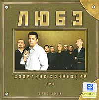 Любэ. Собрание сочинений. Том 3. 2002-2008 - Любэ