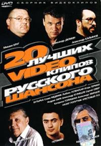 20 luchshih videoklipov russkogo shansona - Aleksandr Dyumin, Mihail Krug, Vladislav Medyanik, Lyubov Uspenskaya, Krestovyy Tuz , Aleksandr Zvincov, Butyrka