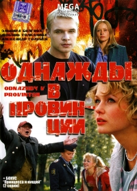 Once Upon a Time in the Provinces (Odnaschdy w prowinzii) - Ekaterina Shagalova, Aleksej Shelygin, Evgeniy Privin, Ruben Dishdishyan, Elvira Bolgova, Lyubov Tolkalina, Aleksey Poluyan