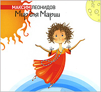 Maksim Leonidov. The world for Maria (Mir dlya Marii) (Gift Edition) - Maksim Leonidov