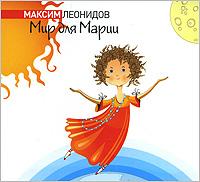 Максим Леонидов. Мир для Марии (Подарочное издание) - Максим Леонидов
