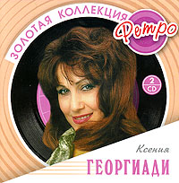Kseniya Georgiadi. Zolotaya kollekciya retro (2 CD) - Kseniya Georgiadi