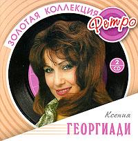 Ксения Георгиади. Золотая коллекция ретро (2 CD) - Ксения Георгиади