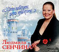 Lyudmila Senchina.