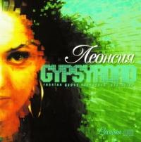 Леонсия. Gypsyroad. Russian Gypsy Ethnorock 'Evolution (Подарочное издание) - Леонсия Эрденко