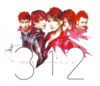 Город 312. Обернись (Dual Disc) (Подарочное издание) - Город 312