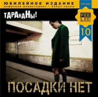 Tarakany! Posadki net. (YUbilejnoe izdanie, bonus-treki) (1998) - Tarakany!