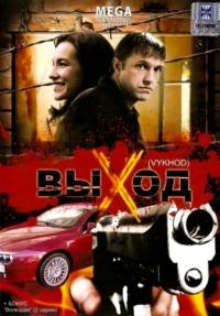 Exit (Vyhod) (2009) (Mega) - Igor Kopylov, Vitaliy Mukanyaev, Ivan Shevchenko, Mihail Markov, Viktor Mirskiy, Irina Konovalova, Vladimir Vdovichenkov