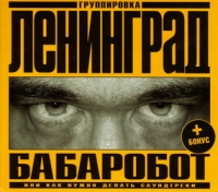 Ленинград. Бабаробот (+ Бонус) (Подарочное издание) - Ленинград