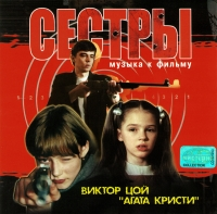 Sestry. Soundtrack (Muzyka k filmu) (Gift Edition) - Kino , Agata Kristi group