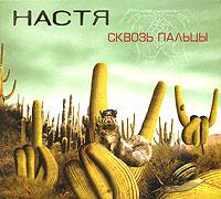 Nastya. Skvoz paltsy (Geschenkausgabe) - Nastja Poleva (