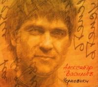 Александр Васильев. Черновики (Подарочное издание) - Александр Васильев
