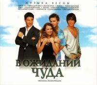 V ozhidanii chuda. Original Soundtrack (DualDisc) (Gift Edition) - Yulia Savicheva, Moralnyj kodeks , Korni , Triplex , Yuliya Buzhilova, Tokio , Viktoriya Dajneko