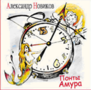 Александр Новиков. Понты Амура (Подарочное издание) - Александр Новиков