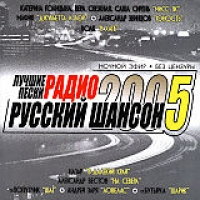 Various Artists. Luchshie pesni radio Russkij Shanson 5 - Mihail Sheleg, Aleksandr Zvincov, Butyrka , Gruppa M. Kruga