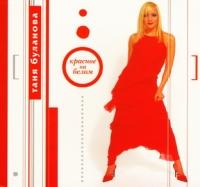 Таня Буланова. Красное на белом (Подарочное издание) - Татьяна Буланова