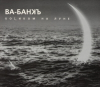 Va-Bank'. Bosikom na Lune (Gift Edition) - Va-Bank
