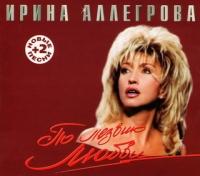 Irina Allegrova. Po lezviyu lyubvi (Gift Edition) - Irina Allegrova