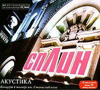 Splin. Akustika. Kontsert v teatre im. Stanislavskogo (2 CD) (Geschenkausgabe) - Splin