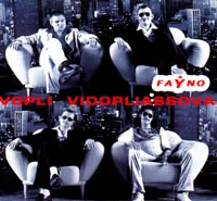 Vopli Vidopliassova. Fayno (Подарочное издание) - Воплi Вiдоплясова (Vopli Vidopliassova)