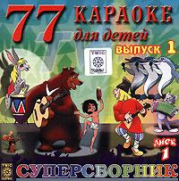 77 karaoke dlya detej. Vypusk 1. Disk 1 - Shou-gruppa
