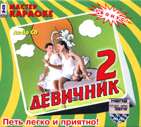 Audio karaoke. Devichnik 2 - Tatyana Bulanova, Diana Gurckaya, Gosti iz buduschego , Ruki Vverh! , Zhuki , Andrej Gubin, Alsou (Alsu)