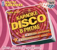 Audio karaoke. Karaoke v ritme Disco - Lada Dens, Alena Apina, Diskoteka Avariya , Roma Zhukov, Kombinatsiya , Laskowy Mai , Fristayl