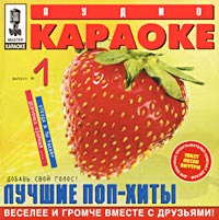 Audio karaoke: Luchshie pop-hity. Vypusk №1